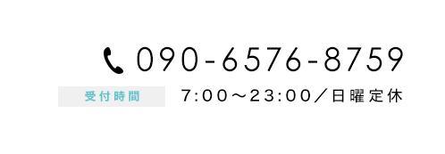 電話番号090-6576-8759